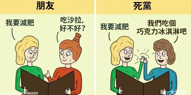 朋友vs死黨~ 兩者是否有差異?